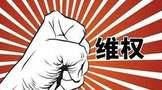 茶友网侵权投诉