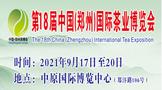 第18届中国(郑州)国际茶业博览会