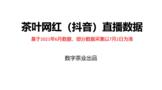 抖音直播卖茶,丹妮茶叶超过八马茶业、陈县ub8用户登录说安化?