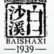 白沙溪logo