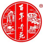 百年奇苑logo