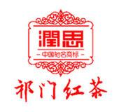 润思祁红logo