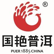 国艳普洱logo