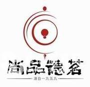 尚品德茗logo