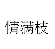 情满枝logo