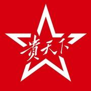 贵天下logo