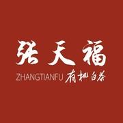 张天福logo