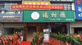 福柑源形象店在海南三亚隆重开业!