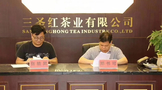 三圣红茶业与职业技术ub8用户登录校企合作签约!