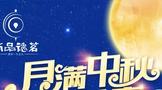 中秋思乡情——尚品德茗茶业第7季宣传片唯美沙画!