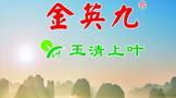 玉清茶厂核准使用英德红茶地理保护产品专用标志!