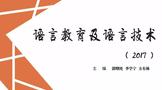 英德市玉清茶厂(金英九品牌)赞助《语言教育及语言技术(2017)》出版!