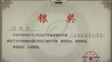 英德市玉清茶厂(金英九品牌)选手刘定南荣获银奖!