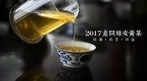 味独珍·蒙顶黄芽——贡品第一茶亮相茶博会!