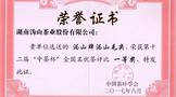 沩山牌沩山毛尖喜获全国名茶评比一等奖