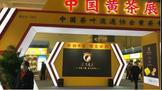 京城十月,黄茶飘香 汉唐清茗参展2020北京国际茶业展