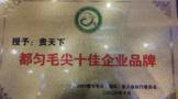 """贵天下荣获""""都匀毛尖十佳企业""""品牌"""