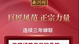 西湖牌连续3年蝉联绿茶类目销量冠军