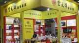 云天阁邀您参加第十三届中国(重庆)国际茶博会品桑香安化黑茶