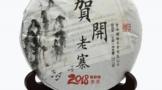 国艳贺开古树茶生普:饱含人间烟火的茶香