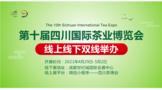 四川茶博会线上展好茶推荐——云天阁黑茶