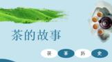 无言的话语,历史长河中漂流的茯茶文化