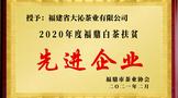 大沁白茶获得多个荣誉表彰!