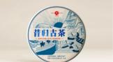 天弘茶业:2021年昔归古茶 隆重上市