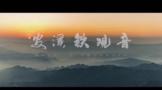 全球首发!安溪铁观音最新英文宣传片新鲜出炉~