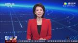 央视聚焦春茶:挖掘特色资源 助力乡村振兴