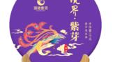 国艳普洱:2021年境界系列 | 紫芽(生茶)