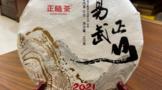 正皓茶2021易武正山品鉴