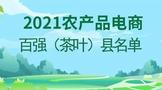 全国农ub8用户登录电商百强县出炉,22个县因卖茶而上榜!