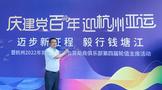 亚组委官方授牌!艺福堂为杭州2022年第19届亚运会官方茶叶供应商
