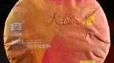 大益2011年101批大益之恋熟茶