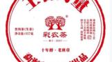 彩农茶十年醇·老班章 开仓放茶