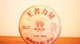 彩农茶 十年醇·老班章 开汤