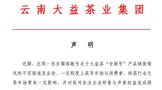 云南大益茶业集团声明