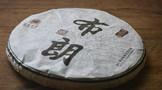 彩农茶十年醇·布朗 开仓放茶