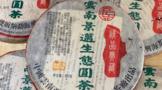 兴海302云南景迈生态圆茶精品典藏开汤