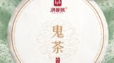 洪普号2019年鬼茶白茶:一款阳刚霸气香甜的占树白茶