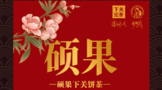 【2021硕果下关饼茶】硕果累累,春城相会!