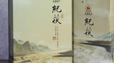泾渭茯茶新品纪茯:酝酿已久,10年出鞘必锋
