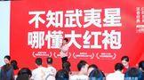 星潮澎湃· 武夷星2021品牌战略大会暨新品发布会