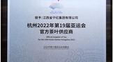 亚运情缘——宁红集团亚运会专属茶礼添彩亮相杭州2022年第19届亚运会