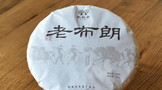 彩农茶:2021年秋·老布朗