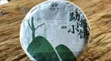 勐海小饼·2021秋:彩农核心工艺,当家花旦口粮茶