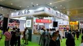 白沙溪盛装参展第11届武汉国际茶产业博览会