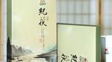 泾渭茯茶:纪茯 10年沉淀开启味觉密码