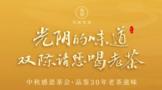 9月19日,双陈想约你喝杯30年陈期的易武老茶,约吗?